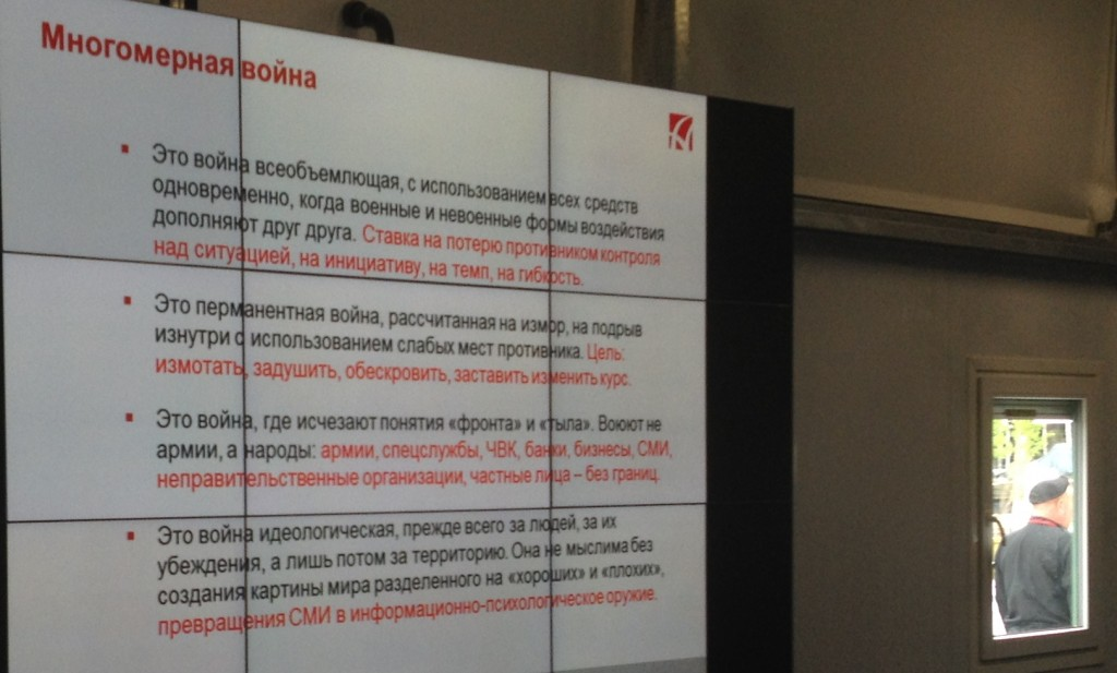 доктрина, угроза, опасность, Многомерная война, Вызовы и угрозы, Военная доктрина РФ, применение вооруженных сил