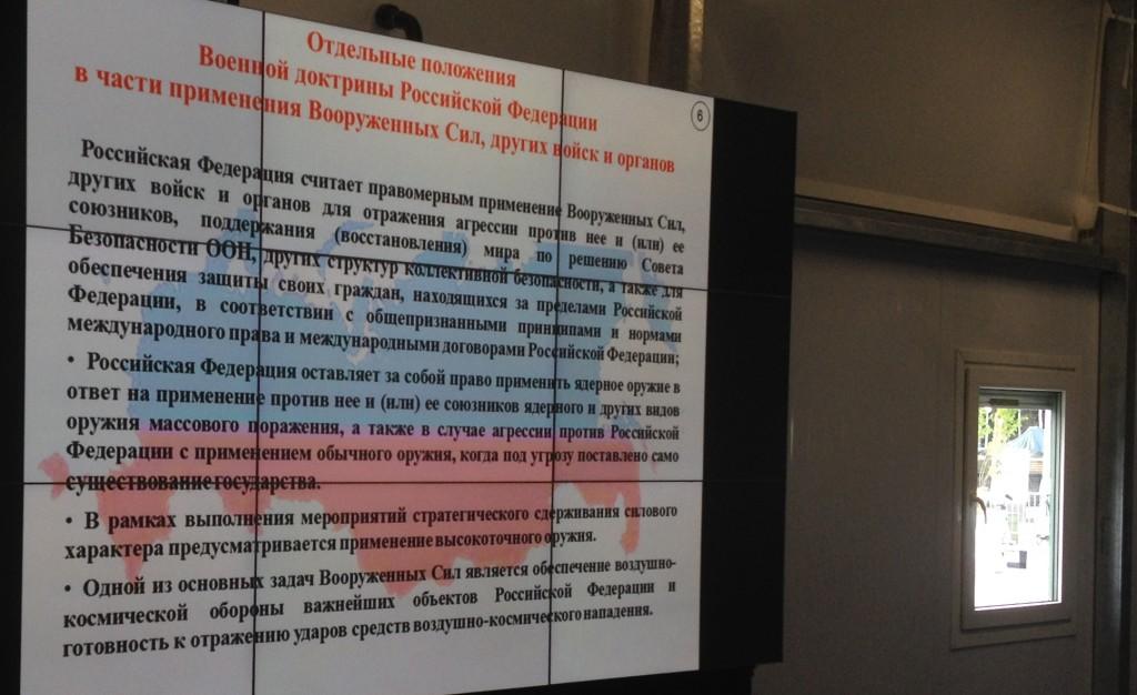 доктрина, угроза, опасность, Военная доктрина, применение вооруженных сил, Россий