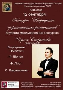 12 сентября, Сафронов, Сергей Сафронов, Концерт, галерее Шилова, Портреты фортепианных романтиков