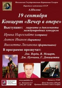 19 сентября, наргелайте, Концерт, галерее Шилова, Вечер в опере