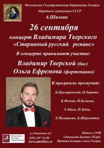 26 сентября Тверской