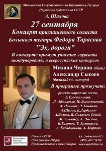27 сентября, Тарасов, афиша