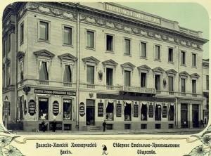 Волжско-Камский, коммерческий, банк, здание