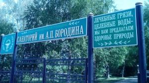 Санаторий, город, Солигалич, им, А.П., Бородина