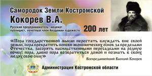 Василий Кокарев