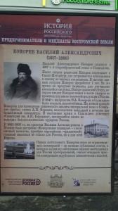 кокорев, Баннер, проспекта Мира, Кострома