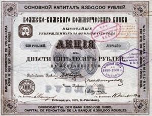 Акция, Волжско-Камский, коммерческий, банк
