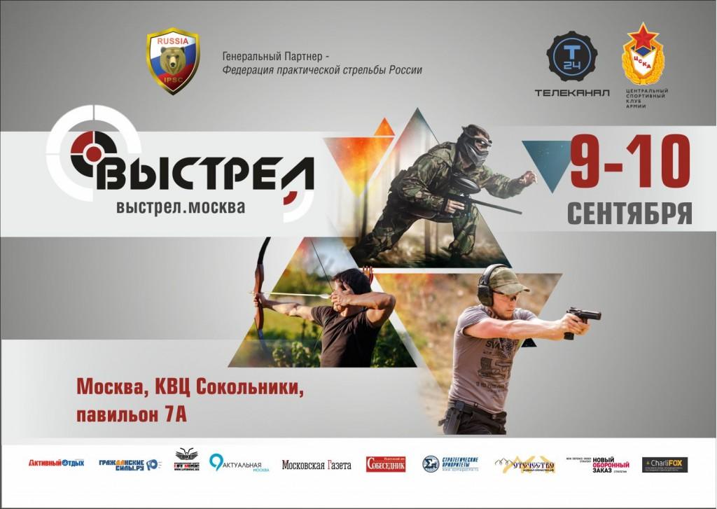 Выставка, Выстрел, Сокольники
