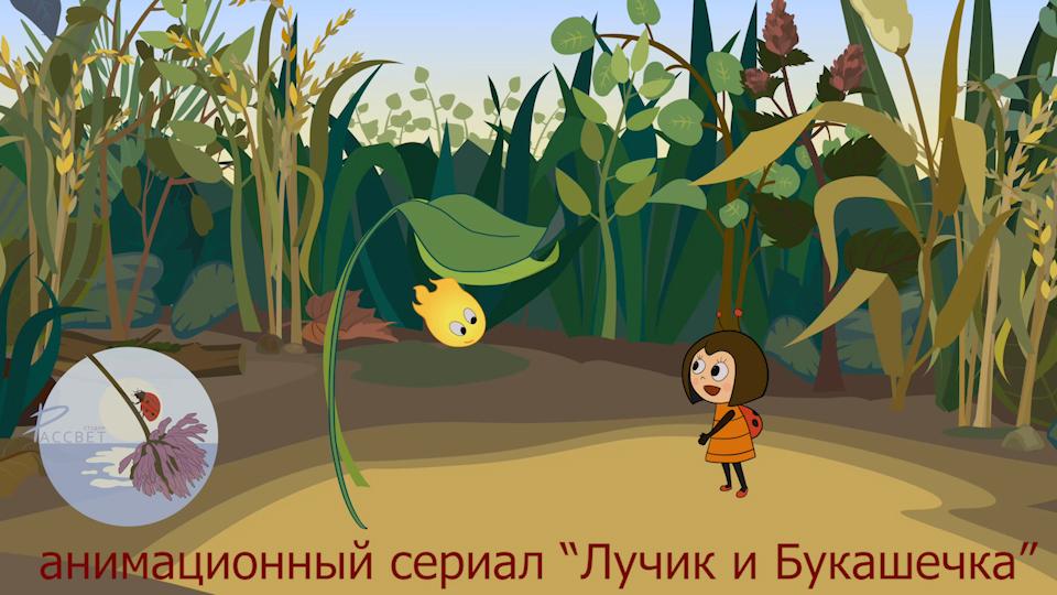 анимация, сериал, Лучик и Букашечка, мультфильм