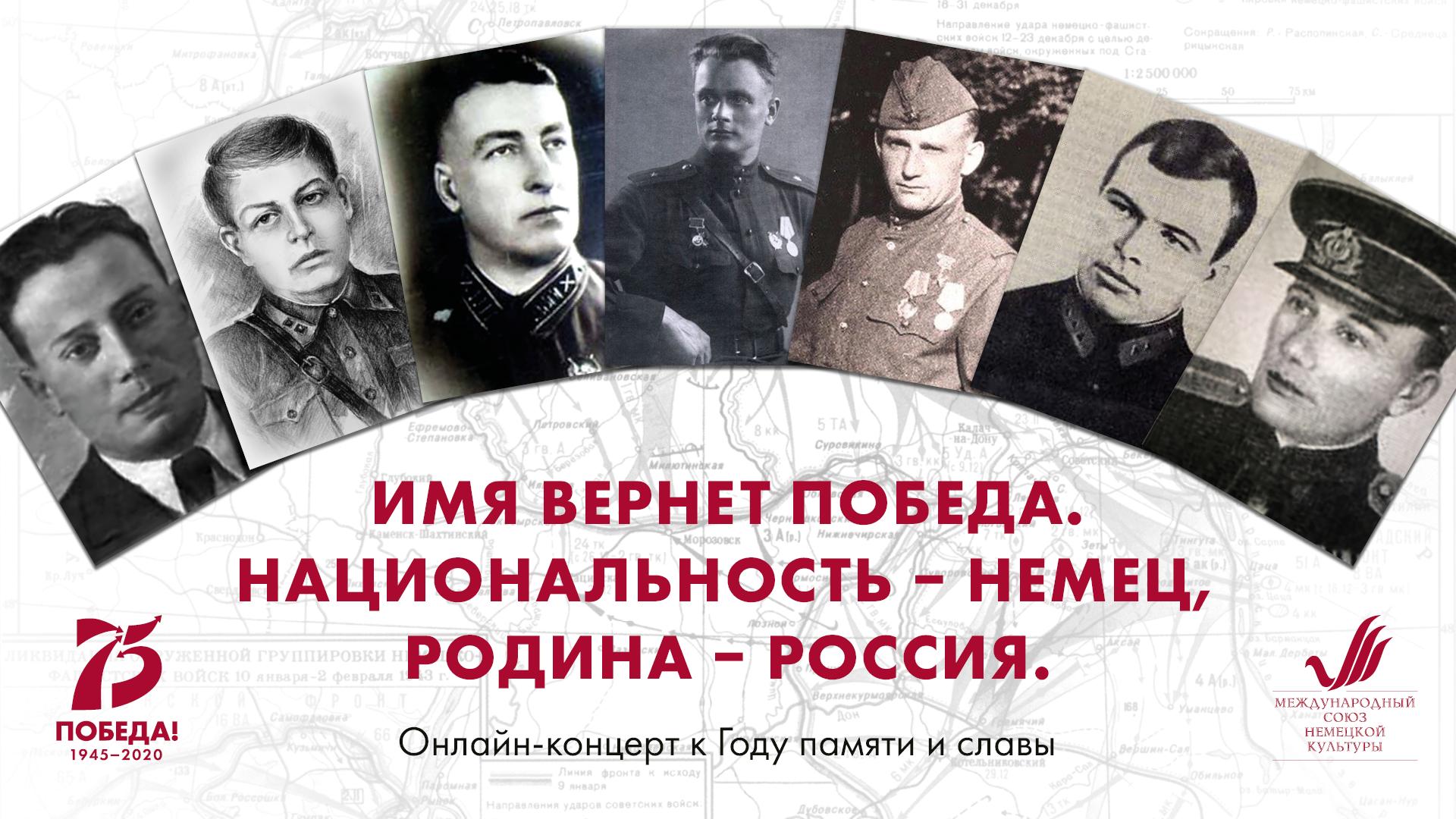 Афиша, онлайн_концерт, русские немцы