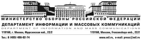 министерство обороны, минобороны
