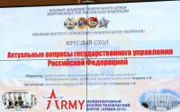 круглый стол,государственное управление,РФ