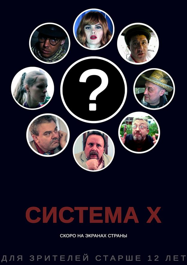 POSTER, comedy, System-X