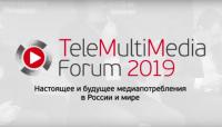 TeleMultimedia, Forum, 2019, медиапотреблении