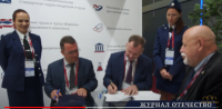 АО Кронштадт, Главный Центр Специальной Связи, подписали, меморандум о сотрудничестве, Международном военно-техническом форуме, Армия-2021, Парк, Патриот